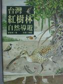 【書寶二手書T9/旅遊_KHO】台灣紅樹林自然導遊_郭智勇,徐偉