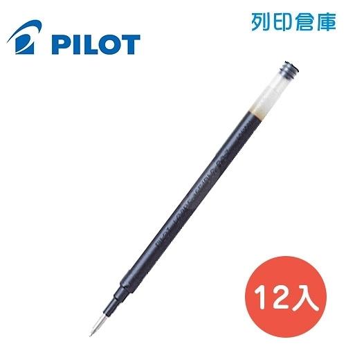 PILOT 百樂 BLS-G2-7-B 黑色 G2 0.7自動中性筆芯 12入/盒