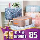 B147 可愛 居家 棉被收納袋 超特大 棉被 收納 袋 長寬高約 70 x 50 x 30 cm 特大號