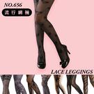 時尚性感流行網襪 褲襪 網襪-NO.656