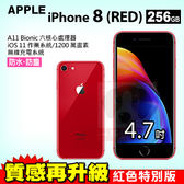 Apple iPhone8 256GB 4.7吋 贈滿版玻璃貼 蘋果 IOS 防水防塵 智慧型手機 24期0利率 免運費