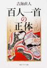 百人一首の正体 (角川文庫 角川ソフィア文庫) 日文書