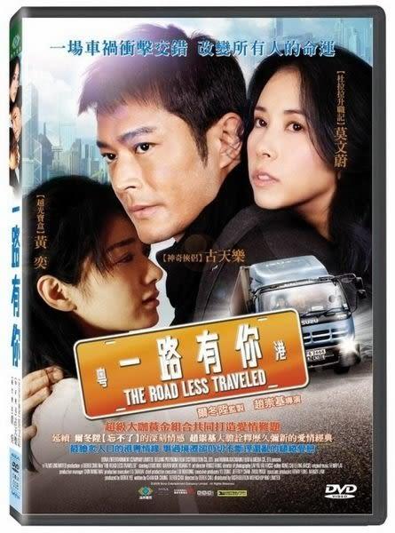 一路有你 DVD The Road Less Traveled (購潮8)