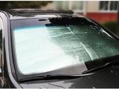 汽車遮陽擋前檔風玻璃防曬隔熱遮陽簾汽車遮陽板車窗太陽擋隔熱板【快速出貨八折下殺】