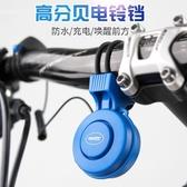 自行車鈴鐺包郵超響山地車電喇叭單車鈴電鈴鐺騎行裝備配件車鈴鐺