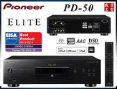 盛昱音響 #日本先鋒 Pioneer PD-50 CD/SACD 播放機 #公司貨 #外縣市24H快速到貨