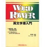 WORD POWER 英文字源入門