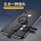 轉換頭 蘋果7耳機轉接頭指環扣iPhone7plus充電聽歌8x二合一xs 【創時代3C館】