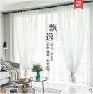 成品窗簾紗簾佈白紗薄窗紗布料成品白色沙飄窗陽臺紗簡約現代定制 寬1.5X高2.7 一片價格