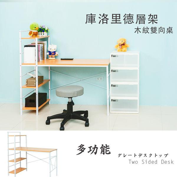 電腦桌/書桌/辦公桌  庫洛里德層架木紋雙向桌  dayneeds