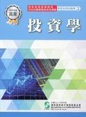 (二手書)投資學(107年版):高業.投信投顧業務員資格測驗適用(學習指南與題庫2)..