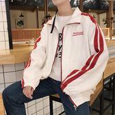 (好康免運)休閒外套男春秋季韓版潮流修身帥氣ins情侶裝棒球服學生夾克薄款