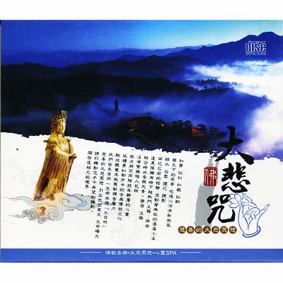 大悲咒-慈善的大悲冥想CD