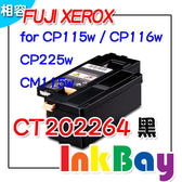 FUJI XEROX CT202264 高容量相容碳粉匣(黑色)一支,適用:CP115W/CP116W/CP225W/CM115W/CM225FW