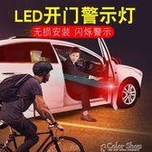 汽車LED車門警示燈安全防撞追尾燈感應開門燈爆閃迎賓改裝免接線      color shop