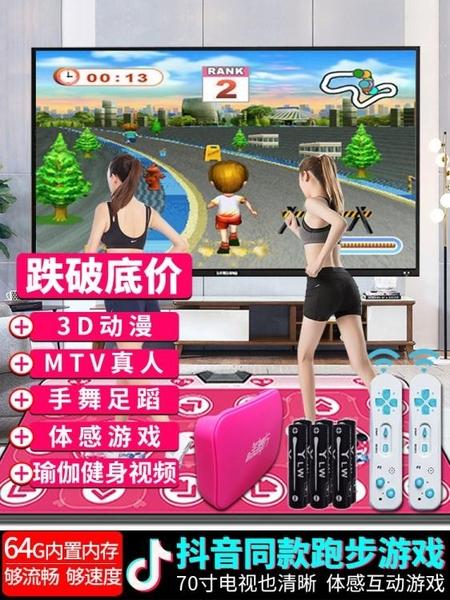 全舞行跳舞毯雙人無線電腦電視兩用接口游戲機跑步體感跳舞機家用