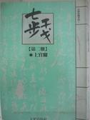 【書寶二手書T1/武俠小說_BV7】七步干戈(第二冊)_上官鼎