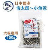 *KING WANG*日本國產《海太郎小魚乾》150g/包 犬貓適用