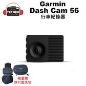 (贈盥洗包) Garmin 行車紀錄器 Dash Cam 56 2K畫質 碰撞錄影 語音聲控車距 車道偏移 公司貨(內贈16G)