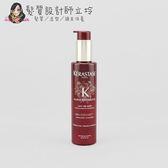 立坽『免沖洗護髮』台灣萊雅公司貨 KERASTASE卡詩 草本純萃熱活精華150ml HH01 HH08