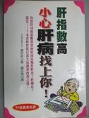 【書寶二手書T5/醫療_JKQ】肝指數高 小心肝病找上你_蕭志強, 廣岡昇
