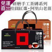 阿華師 桂圓紅棗珊瑚草、阿里山老薑茶飲25gx24包/盒【免運直出】