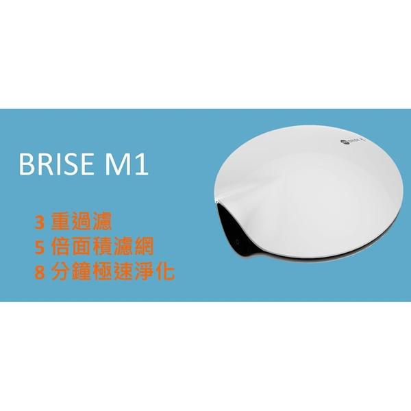 (好禮雙響砲) BRISE M1車用空氣清淨機 負離子空氣清淨機【生活ODOKE】