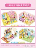 拼圖玩具立體拼圖3D益智玩具3-4-6-8周歲男孩女孩DIY手工房子模型拼裝 海角七號