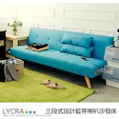 【dayneeds】藍芽沙發床 LYCRA 含長抱枕果綠色