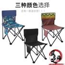 戶外折疊椅子便攜式釣魚椅凳美術生畫凳寫生椅火車小馬扎折疊凳子【風之海】