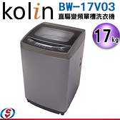【信源】17公斤 kolin 歌林直驅變頻單槽洗衣機 BW-17V03