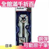【小福部屋】日本 鋼彈可動原子筆EVOLUTION造型原子筆 黑墨水 GS GUN【新品上架】