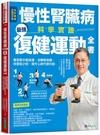 慢性腎臟病科學實證最強復健運動全書:專家群示範指導,逆轉腎病變...【城邦讀書花園】
