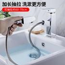 洗臉盆水龍頭冷熱抽拉式洗漱台衛生間台上盆面盆可伸縮洗手盆龍頭 父親節特惠