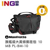【24期0利率】Manfrotto Bumblebee M-10 PL 旗艦級大黃蜂郵差包 側背包 正成公司貨 MB PL-BM-10
