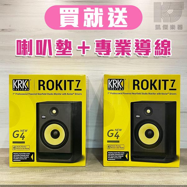 【凱傑樂器】KRK ROKIT 7 G4 7吋 RP7G4 監聽喇叭 一對 全新公司貨 兩年保固 贈專用線材/喇叭墊