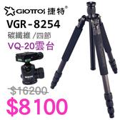 GIOTTOS 捷特 VGR8254 25mm四節反折碳纖腳架