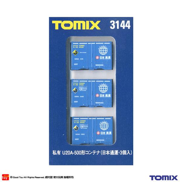 【Good Toy】TOMIX 3144 私有貨櫃 U20A-500形 (日本通運・3個入)