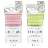 濃密泡 超柔軟 沐浴巾/搓澡巾/沐浴刷 日本製🎀awa king。日貨 (JP90058)