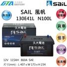 久大電池 風帆 SAIL 130E41L N100L 加強版 免保養 發電機 新堅達 3.5T 適用115E41L