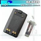 《飛翔無線》ADI BA-AD20 鋰電池 含背夾 1700mAh〔原廠公司貨 適用 AD-20〕BAAD20 AD20