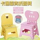 加厚摺疊凳子塑料靠背便攜式家用椅子戶外創意小板凳成人兒童 1995生活雜貨NMS