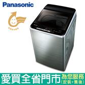 Panasonic國際13KG變頻不鏽鋼洗衣機NA-V130EBS-S含配送到府+標準安裝【愛買】