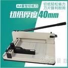 裁紙刀切紙機858A4高速鋼切紙刀4CM裁紙器重型厚層小型手動切紙機 小時光生活館
