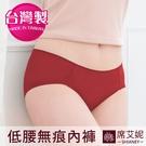 女性 MIT舒適 無痕內褲 柔軟 舒適 貼身 現貨 M-L-XL 台灣製造 no.8833-席艾妮SHIANEY