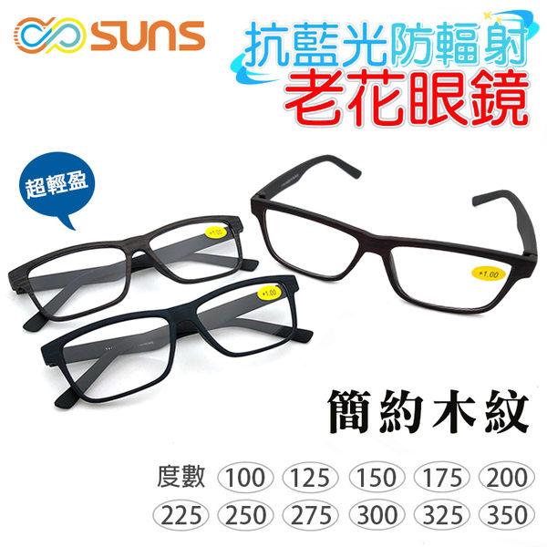 MIT抗藍光防輻射老花眼鏡 簡約木紋款 閱讀眼鏡 全度數 經檢驗合格 高硬度耐磨鏡片 配戴不暈眩