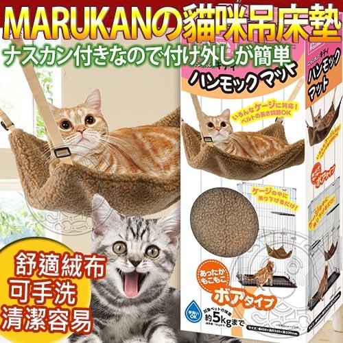 【培菓幸福寵物專營店】日本Marukan》2way遊戲貓咪吊床墊-絨布CT-335