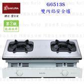 【PK廚浴生活館】 高雄櫻花牌 G6513S  雙內焰安全嵌入爐 G6513 瓦斯爐 實體店面 可刷卡
