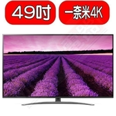 LG電視【49SM8100PWA】(含運無安裝)49吋一奈米4K電視金屬無邊框49SM8100