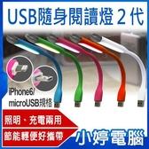 【3期零利率】全新 USB隨身閱讀燈2代 可供iPhone6/5 可手機充電及傳輸檔案 可彎曲